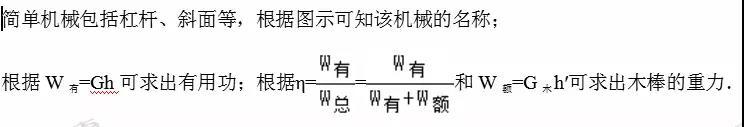 2018年杭州中考物理备考周周练――机械效率的计算