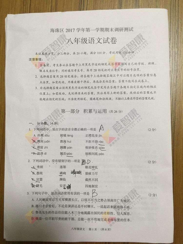 2017-2018学年广州海珠区初二上学期期末语文试卷及答案解析