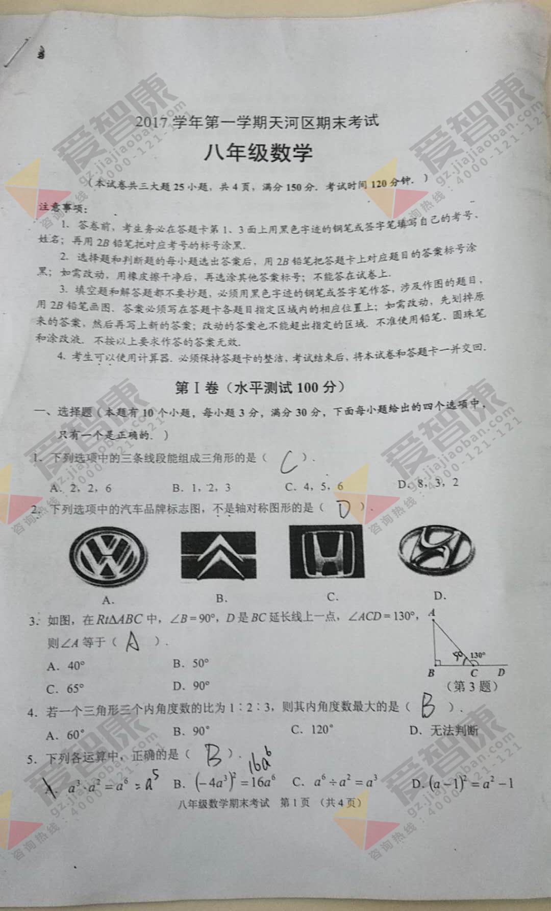 2017-2018学年广州天河区初二上学期期末数学试卷及答案解析