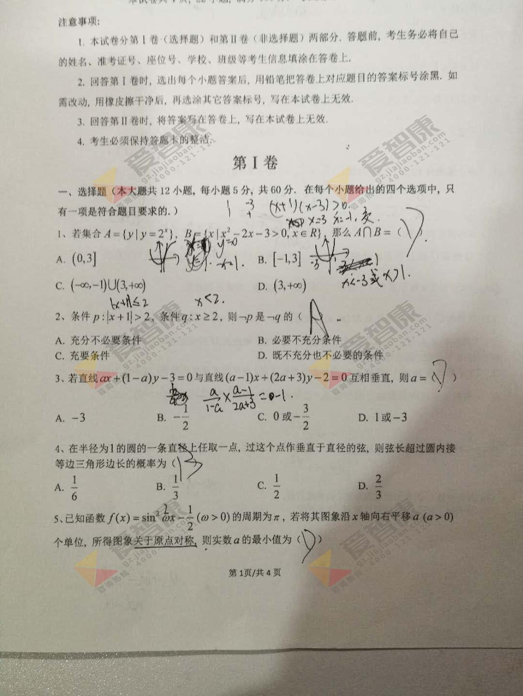 2017-2018学年广州四校联考高二上学期期末数学(理科)试卷及答案解析