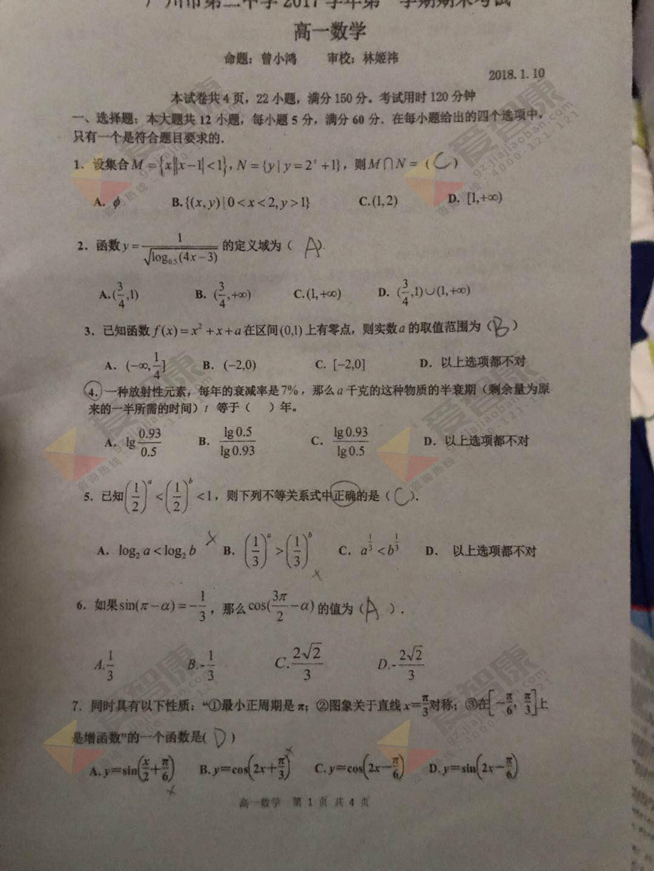 2017-2018学年广州二中高一上学期期末数学试卷及答案解析