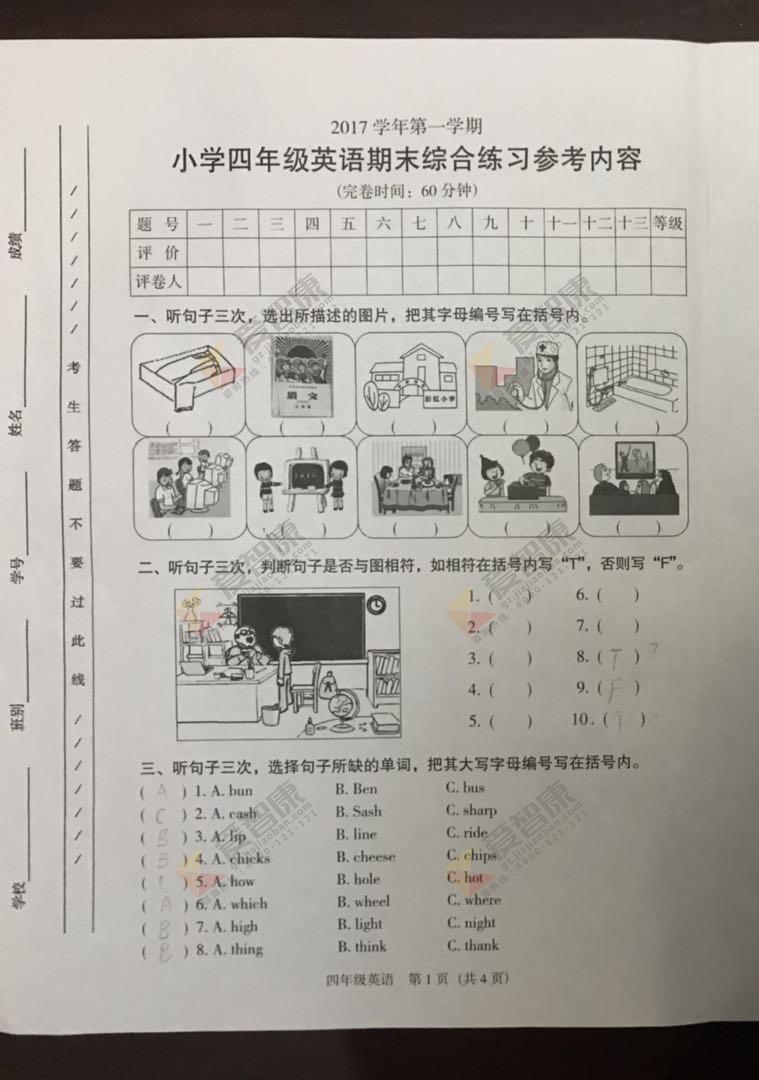 2017-2018学年广州海珠区四年级上学期期末英语试卷及答案解析