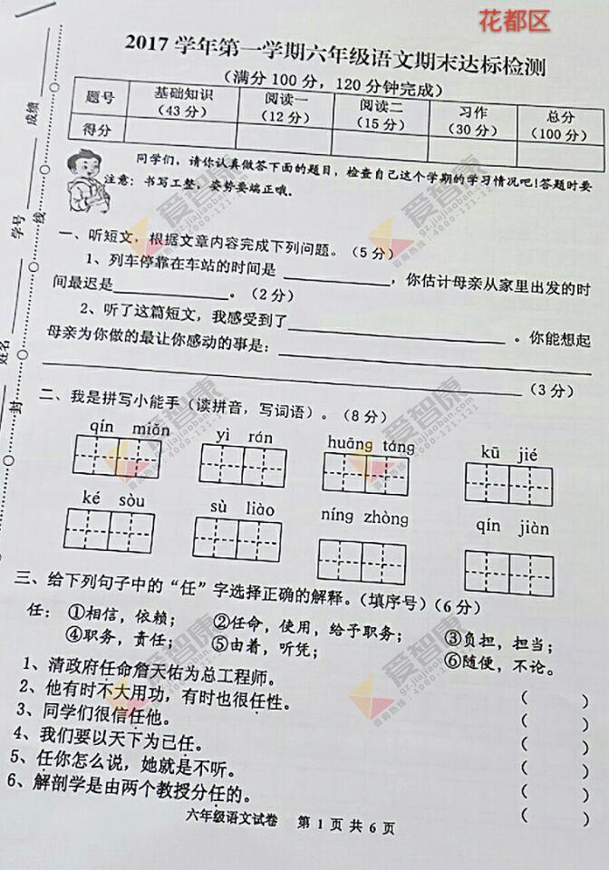 2017-2018学年广州花都区六年级上学期期末语文试卷及答案解析