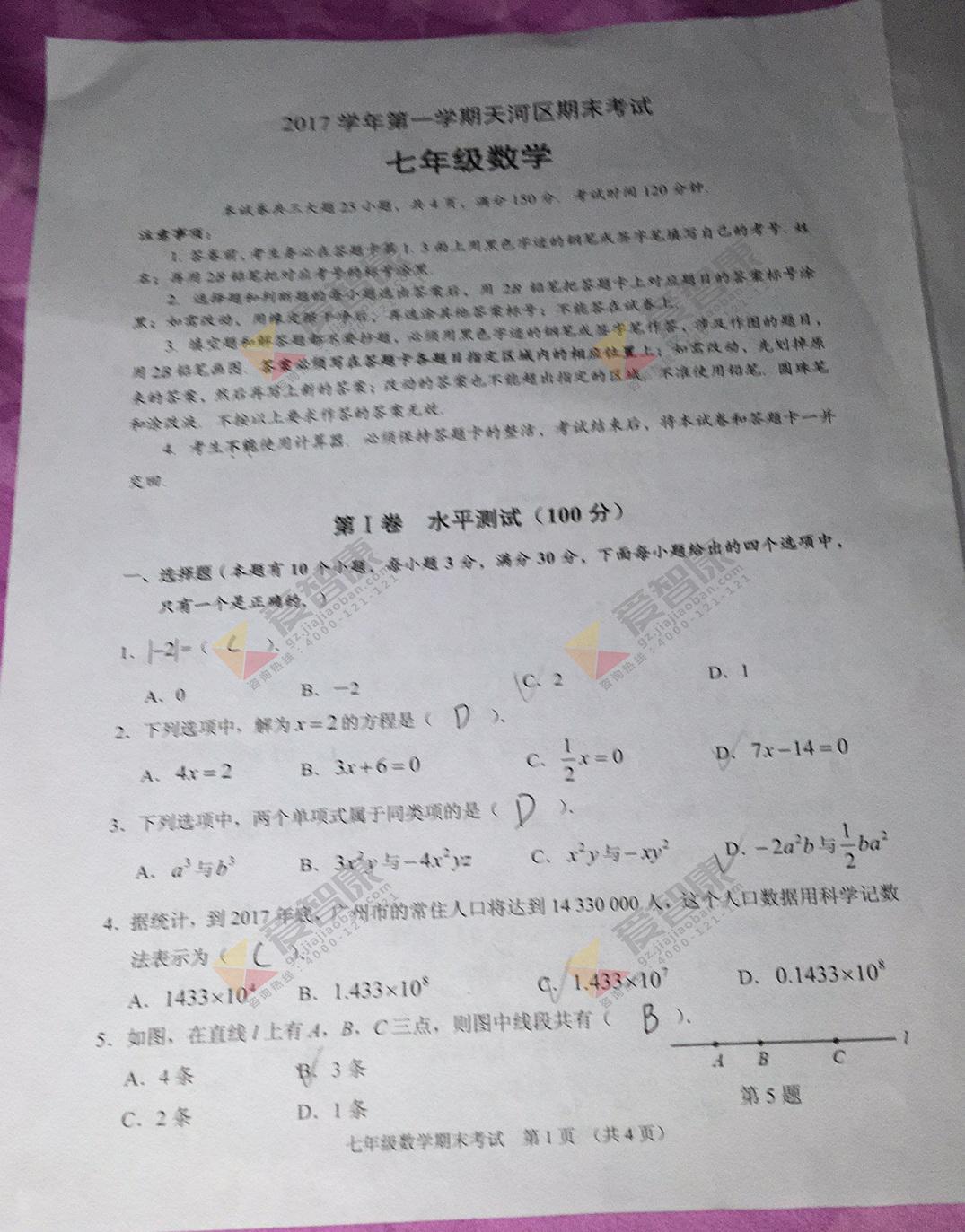2017-2018学年广州天河区初一上学期期末数学试卷及答案解析