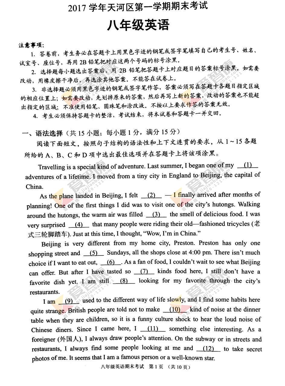 2017-2018学年广州天河区初二上学期期末英语试卷及答案解析