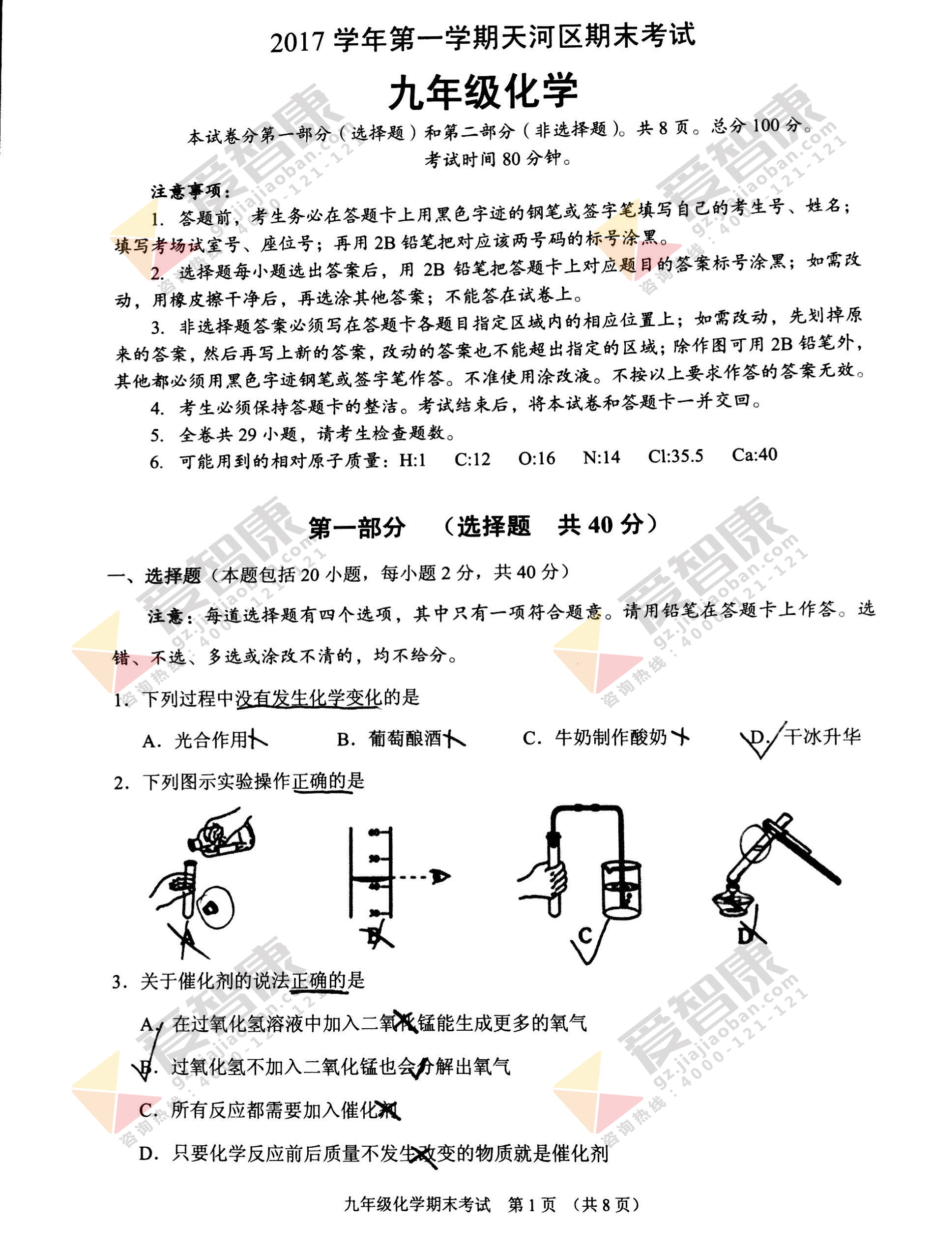 2017-2018学年广州天河区初三上学期期末化学试卷及答案解析