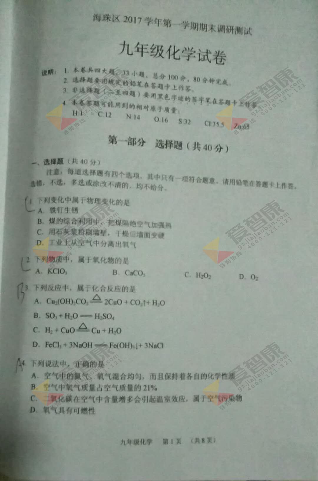 2017-2018学年广州海珠区初三上学期期末化学试卷及答案解析