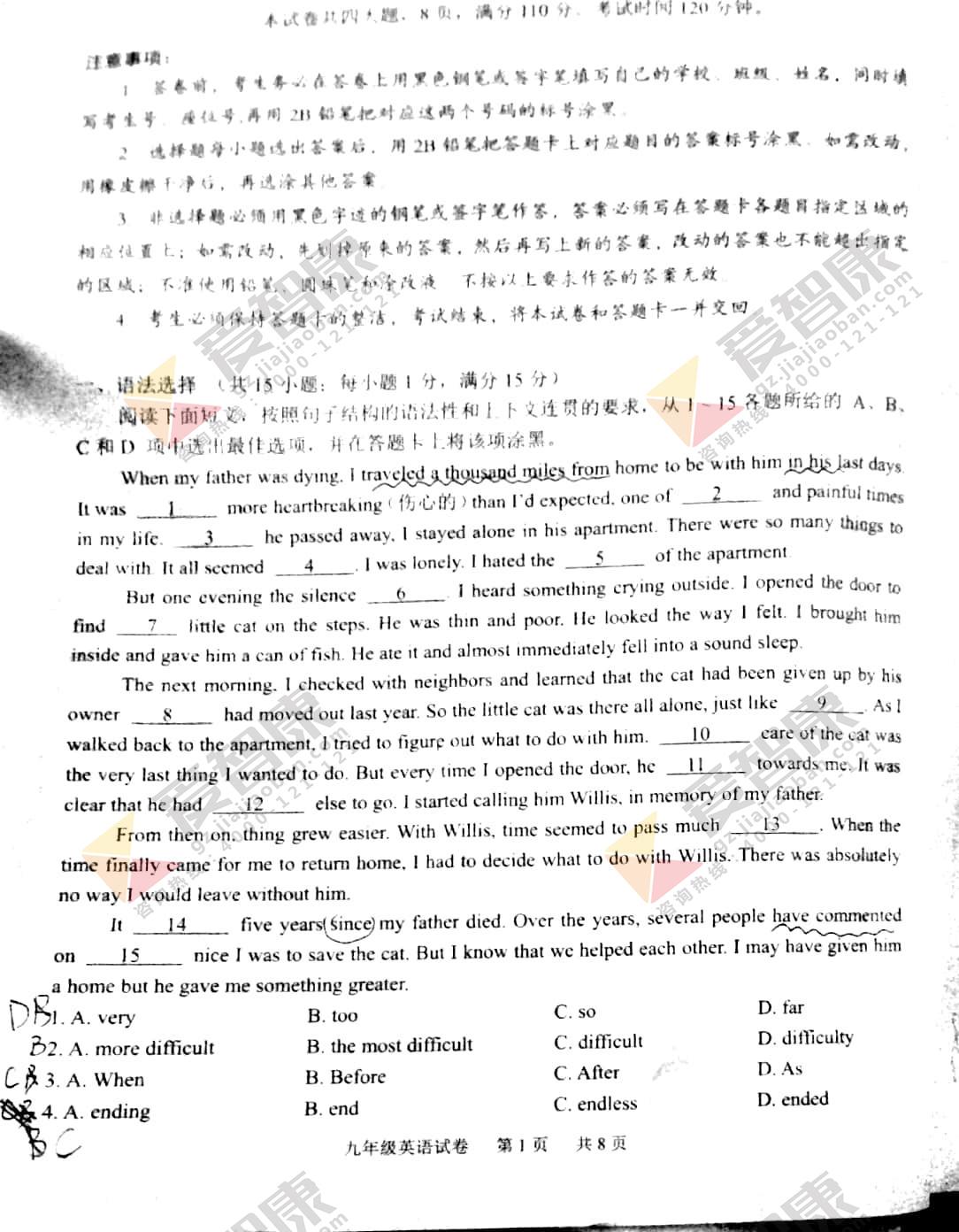 2017-2018学年广州黄埔区初三上学期期末英语试卷及答案解析