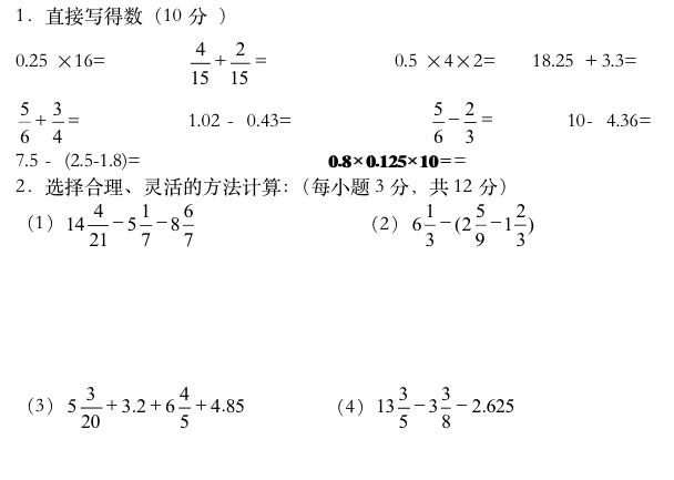 2018小学五年级数学寒假作业答案