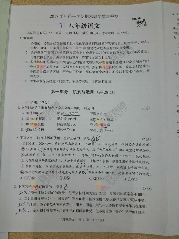 2017-2018学年广州荔湾区初二上学期期末语文试卷及答案解析