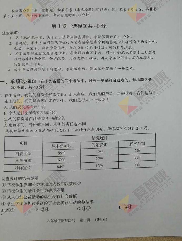 2017-2018广州荔湾区初二上学期期末政治试卷及答案