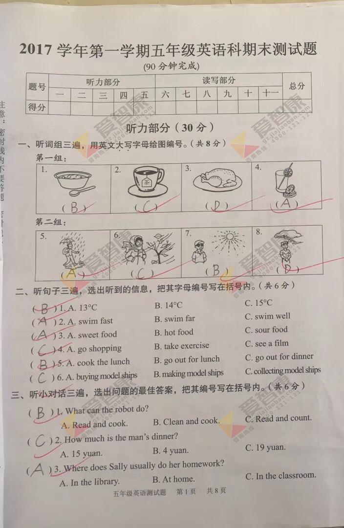 2017-2018学年广州番禺区五年级上学期期末英语试卷及答案解析