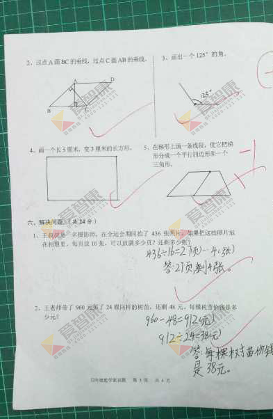 2017-2018学年广州番禺区四年级上学期期末数学试卷及答案解析
