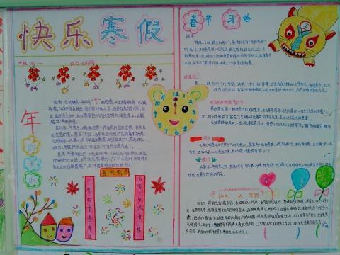 六年级寒假手抄报内容图片_深圳智康1对1