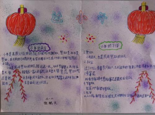三年级寒假手抄报素材图片