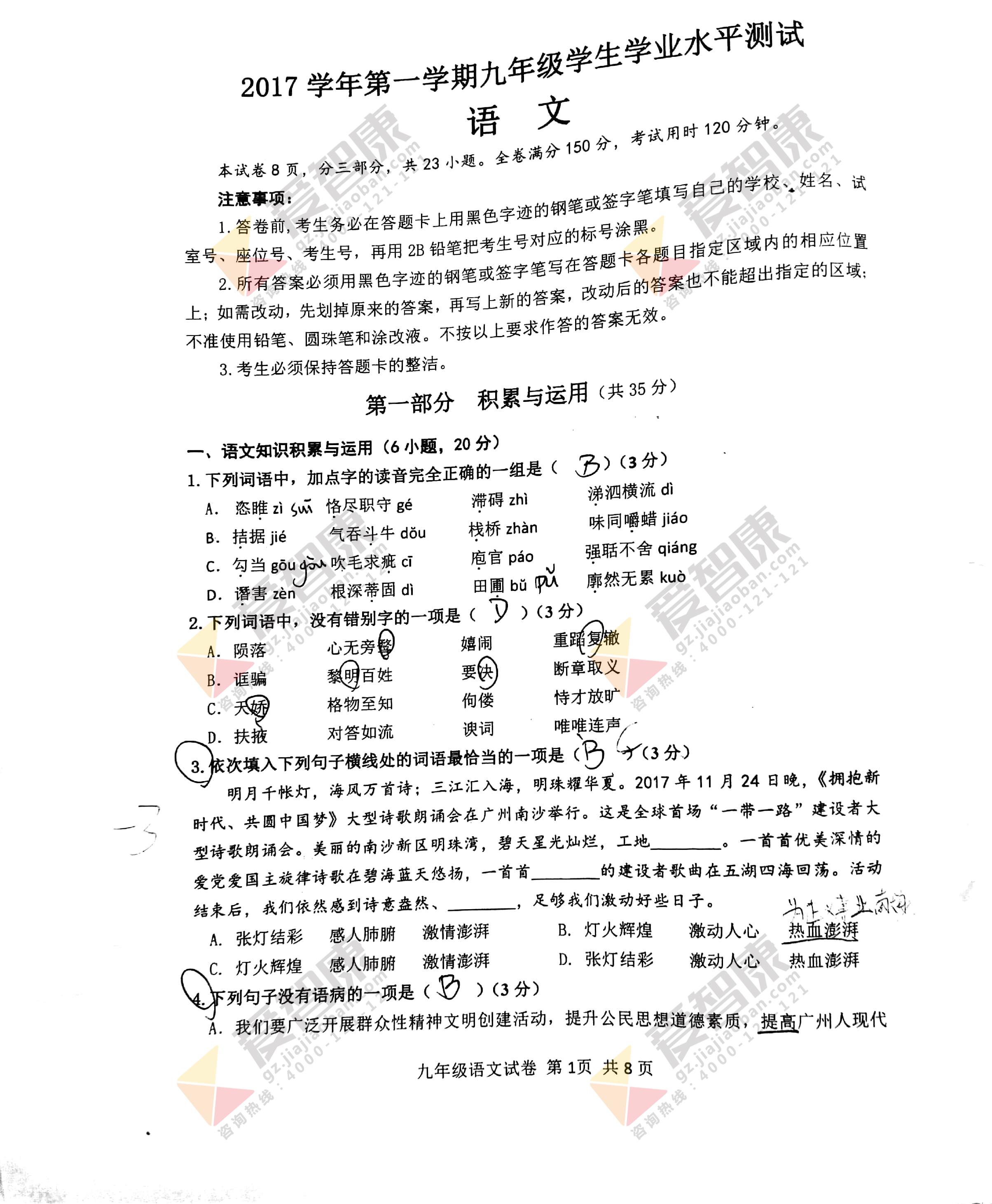 2017-2018广州南沙区初三上学期期末语文试卷及答案