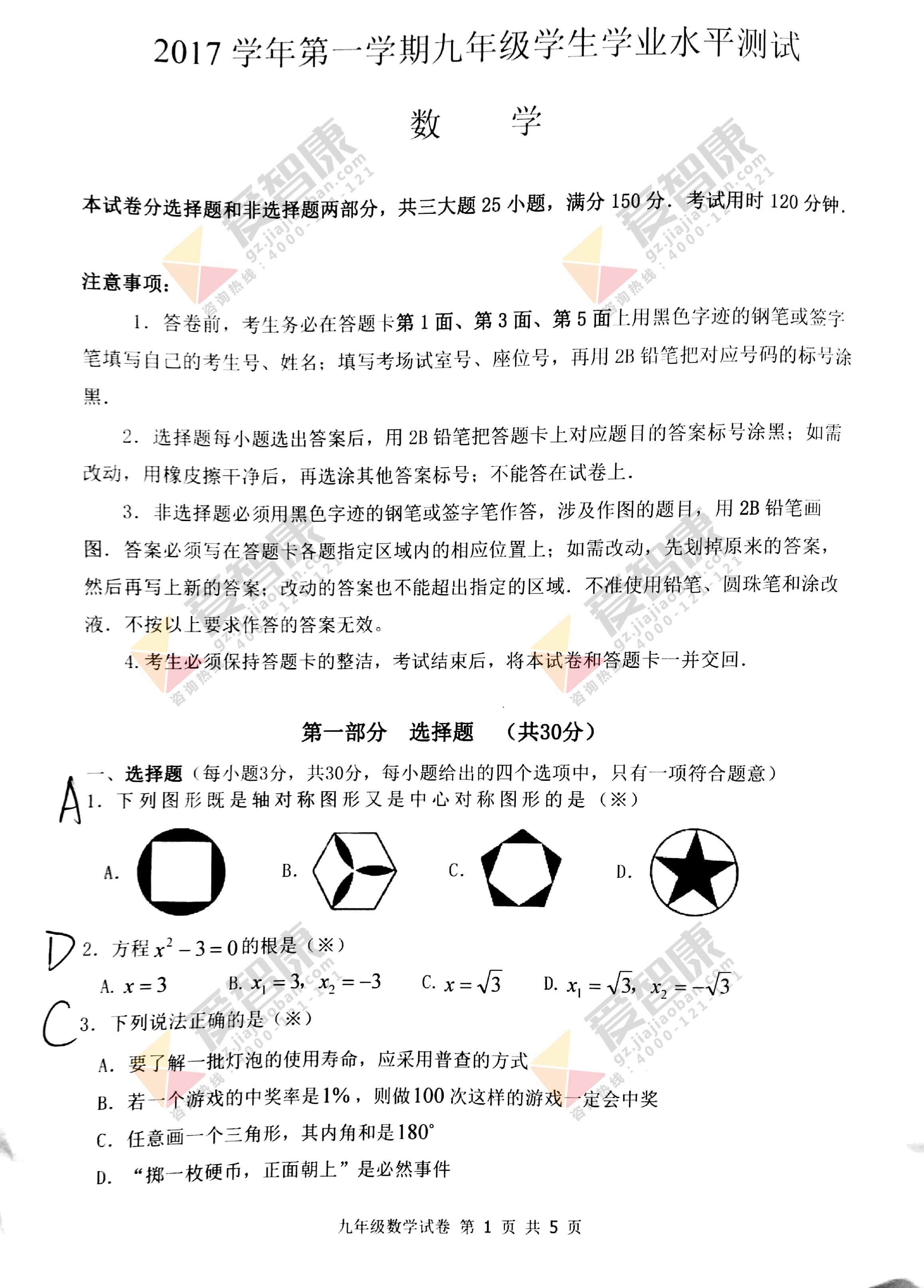 2017-2018学年广州南沙区初三上学期期末数学试卷及答案解析