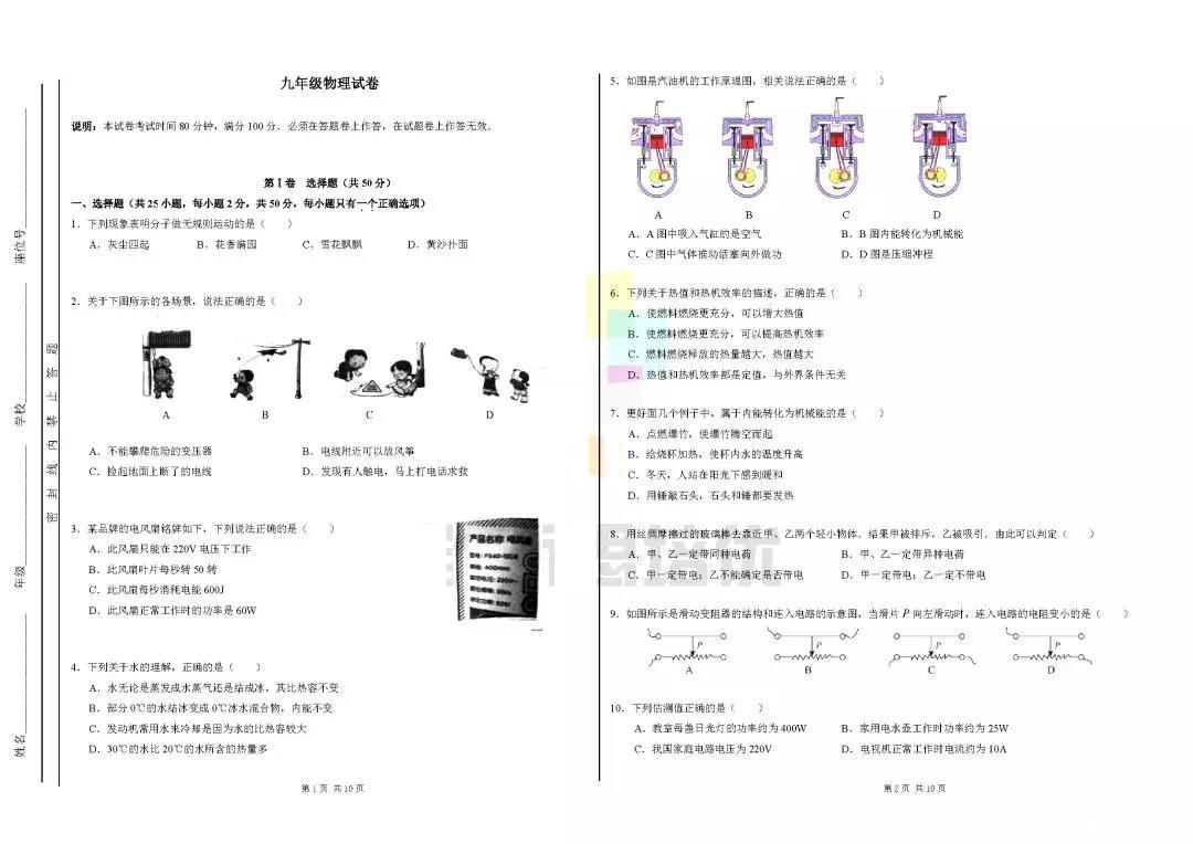 2017-2018学年福田区初三上物理期末试卷及答案