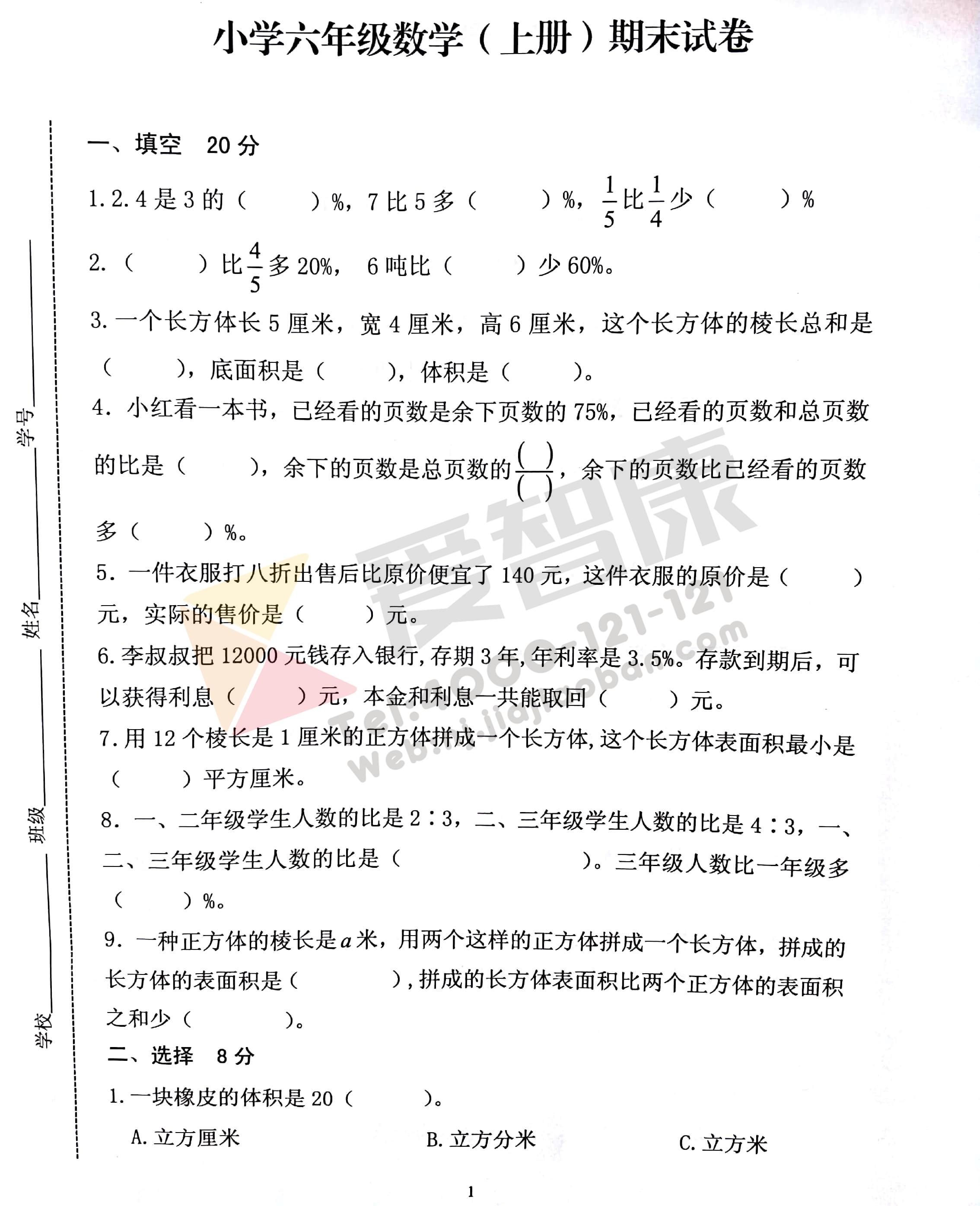 南京栖霞区六年级上册数学期末试卷,苏教版六年级上册数学期末试卷