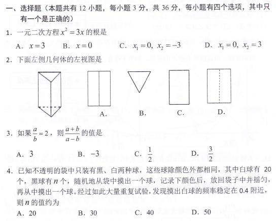 2017-2018学年宝安中学初三上数学期末试卷及答案