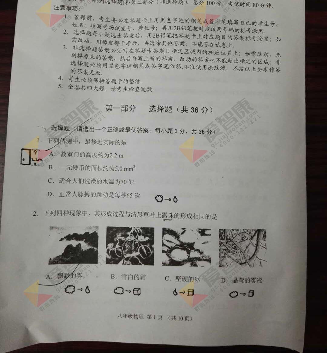2017-2018学年广州荔湾区初二上学期期末物理试卷及答案解析