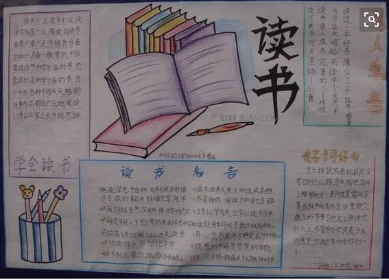 关于读书的手抄报图片