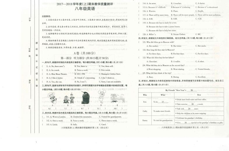 成都市武侯区2013-2014学年(上)期末教学质量测评试题答案