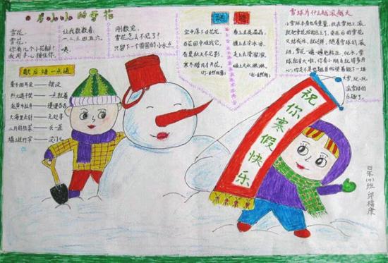 四年级寒假春节手抄报范例图片