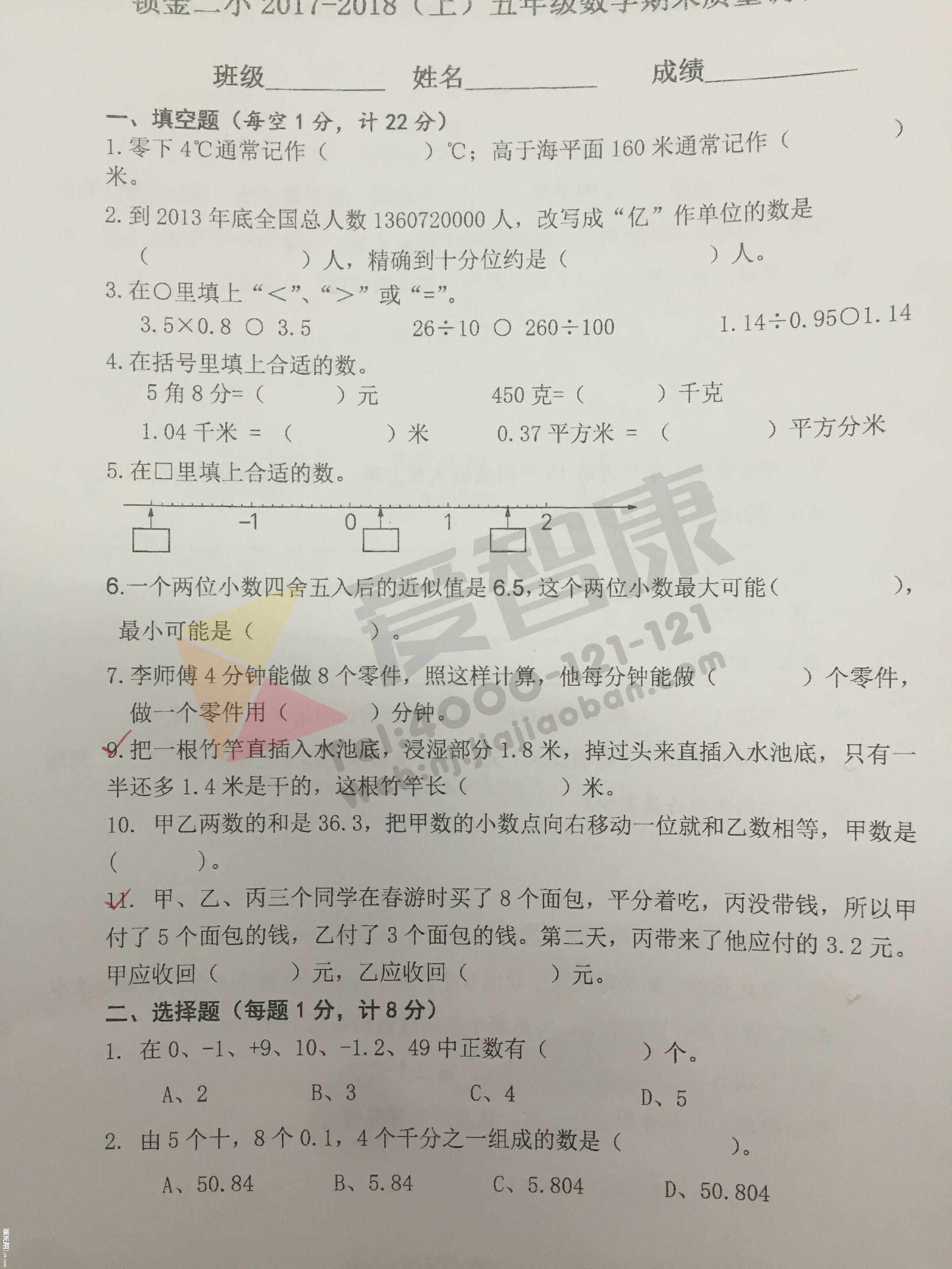 南京玄武区五年级上学期期末数学试卷答案,苏教版五年级上册期末试卷