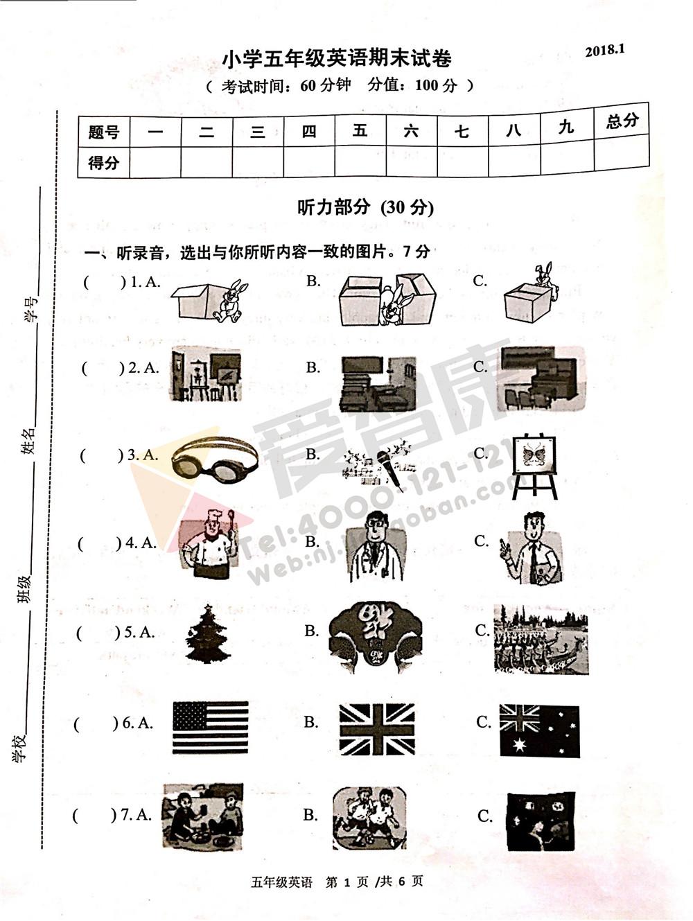 南京栖霞区五年级上册英语期末试卷,苏教版五年级上册英语期末试卷