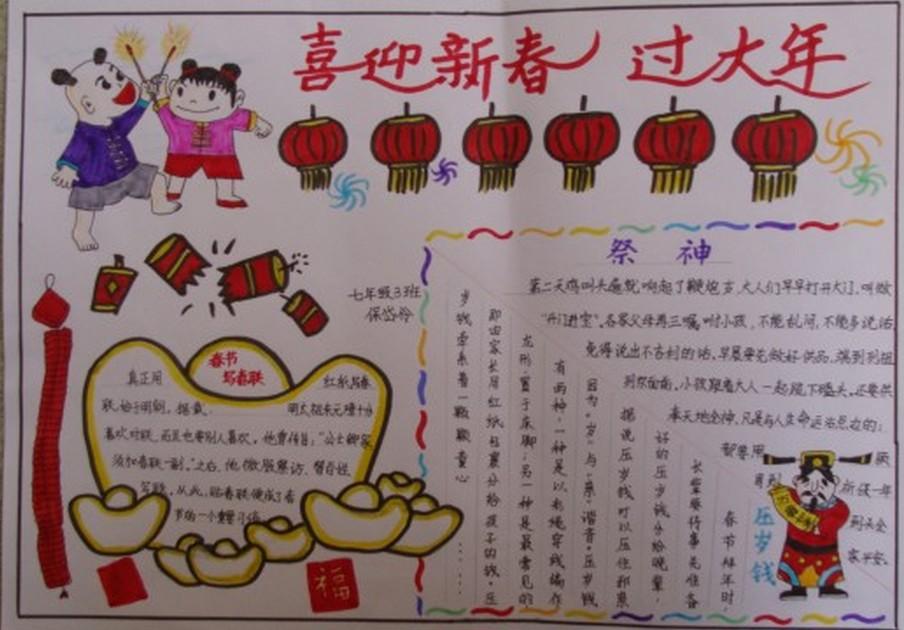 我们的节日春节手抄报内容