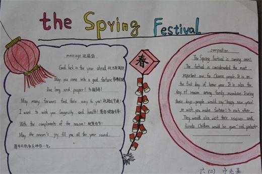 关于春节的英语手抄报图片大全_深圳智康1对1