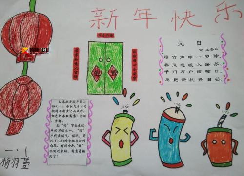 春节手抄报简单又漂亮多字图片
