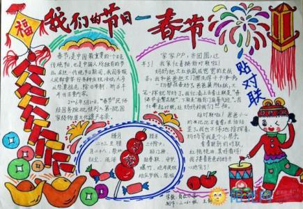 三年级春节手抄报大全