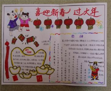 四年级春节手抄报大全图片