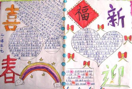 五年级春节手抄报大全