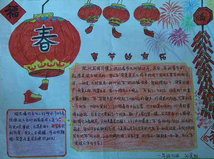 关于新年的手抄报图片大全_深圳智康1对1