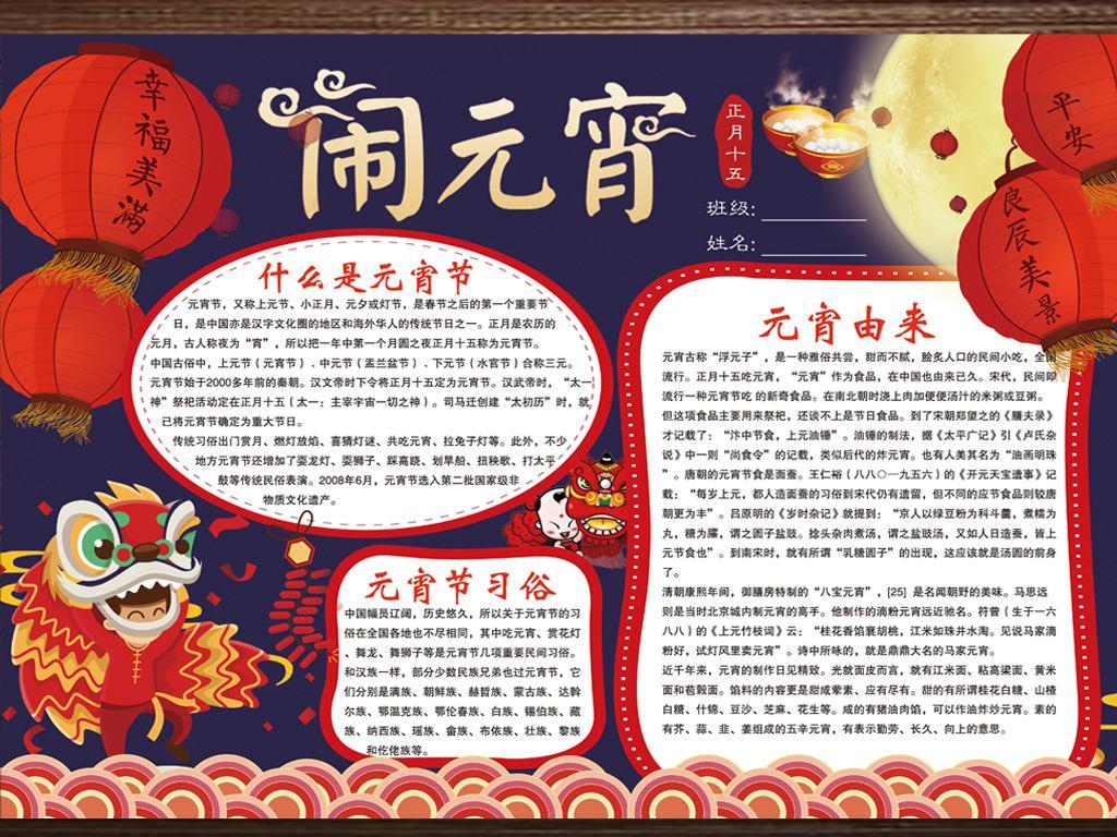 关于春节的手抄报图片_关于春节的手抄报大全