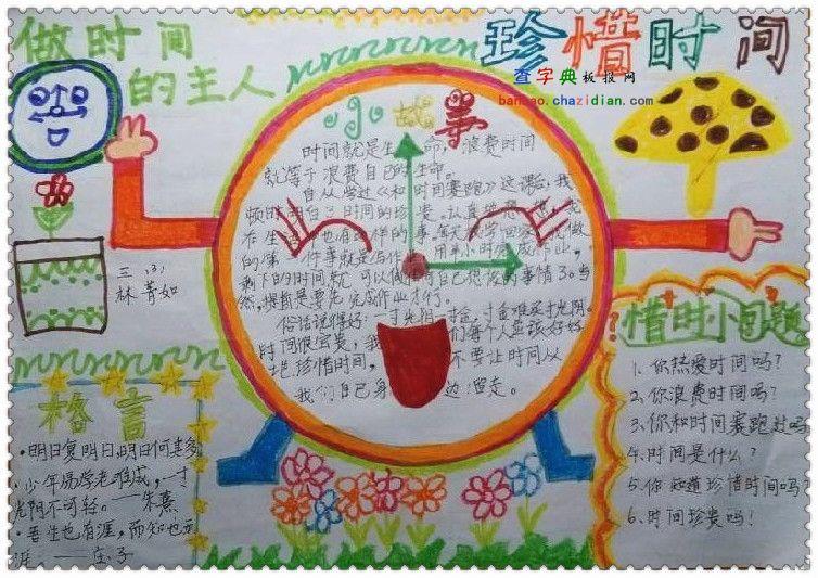 数学时钟小报_关于钟表的手抄报_手抄报花边_国庆节手抄报_手抄报版面设计图 ...