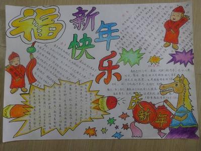多姿多彩的寒假生活开始了,同学们要过新年了,大家做份手抄报吧.