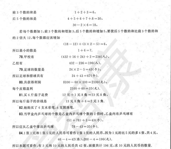 """2018杭州赛区""""希望""""全国数学邀请赛四年级考前100题(六)答案"""