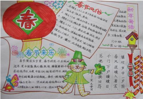 汇总丨2018春节小学二年级手抄报内容
