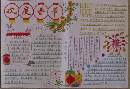 2018关于春节故事的手抄报三年级图片
