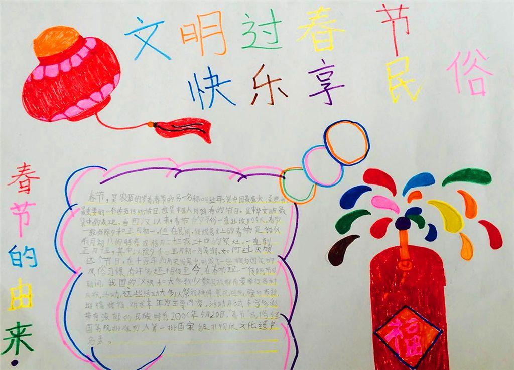 2018关于春节由来的手抄报五年级