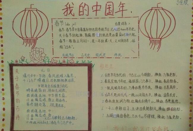 关于春节手抄报