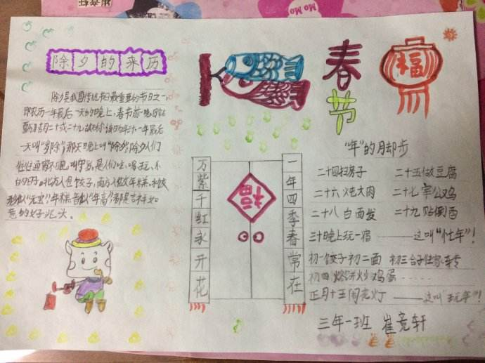 2018关于春节守岁的手抄报三年级图片