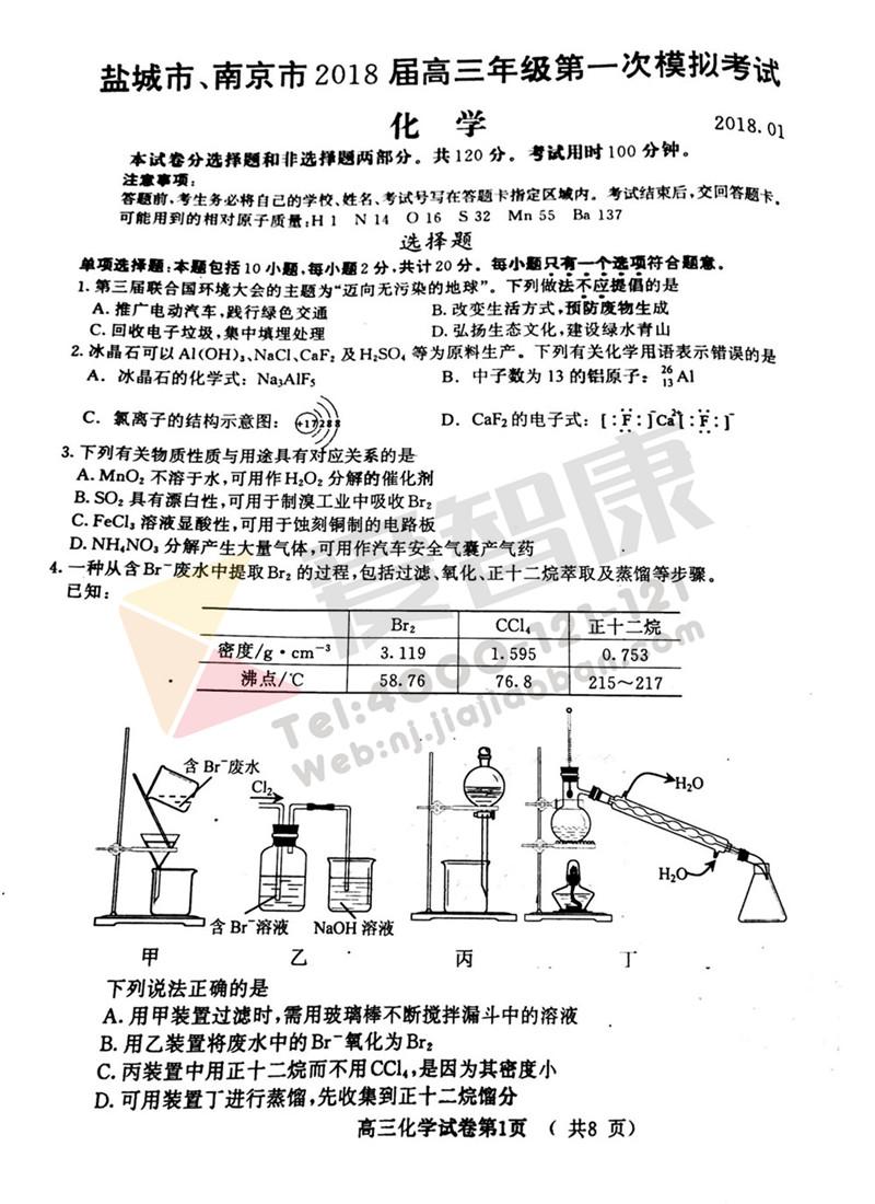 2017年南京高三第一学期一模化学试卷,南京高三一模化学试卷,高三一模试卷