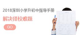 2018年深圳小学升初中指导手册