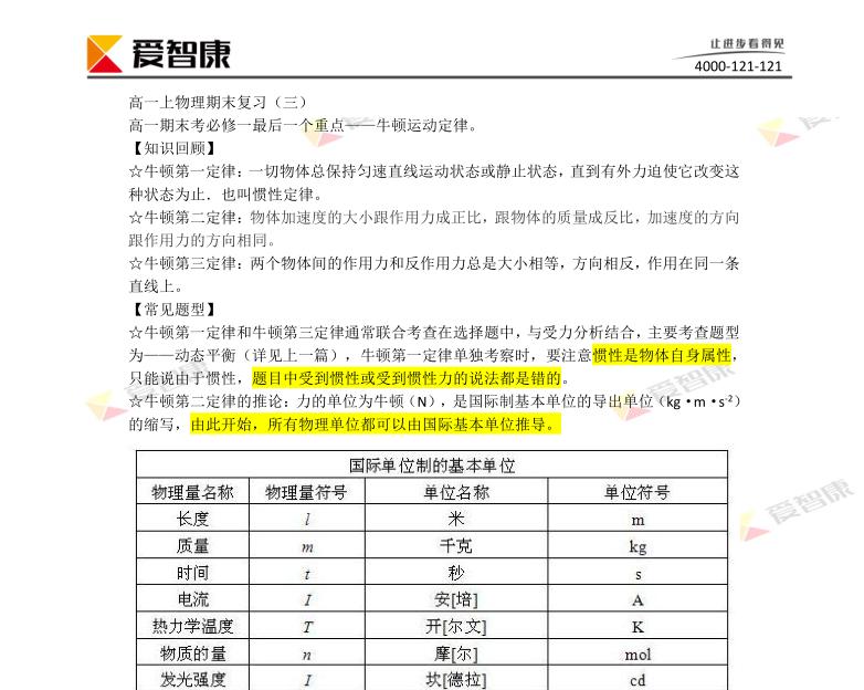 2018年高一物理期末考试复习(三)