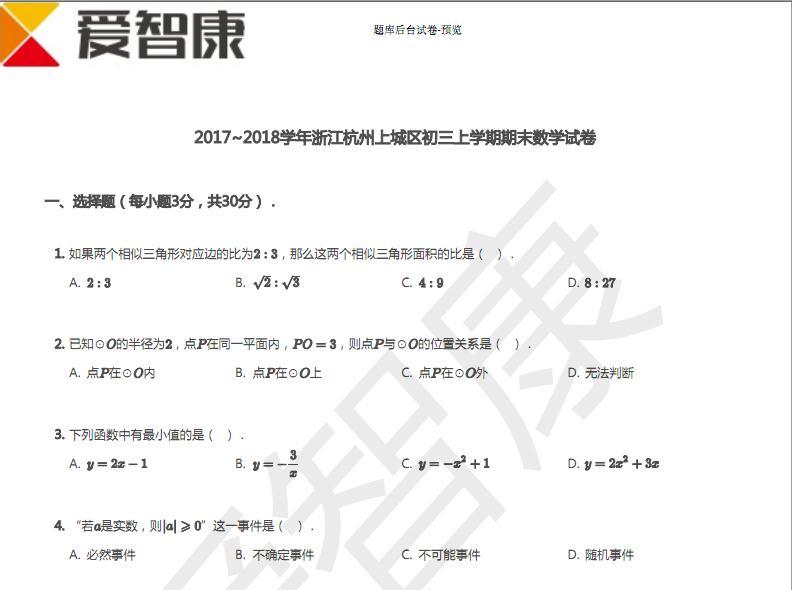 2017-2018学年杭州上城区九年级上学期期末数学试卷及答案
